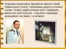 Першому космонавту присвоїли звання Герой Радянського Союзу. Проклавши дорогу...