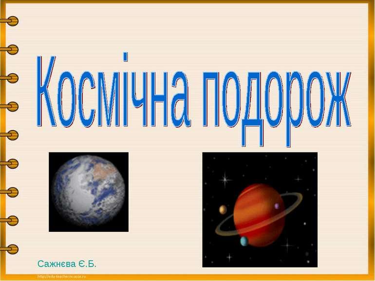Сажнєва Є.Б.
