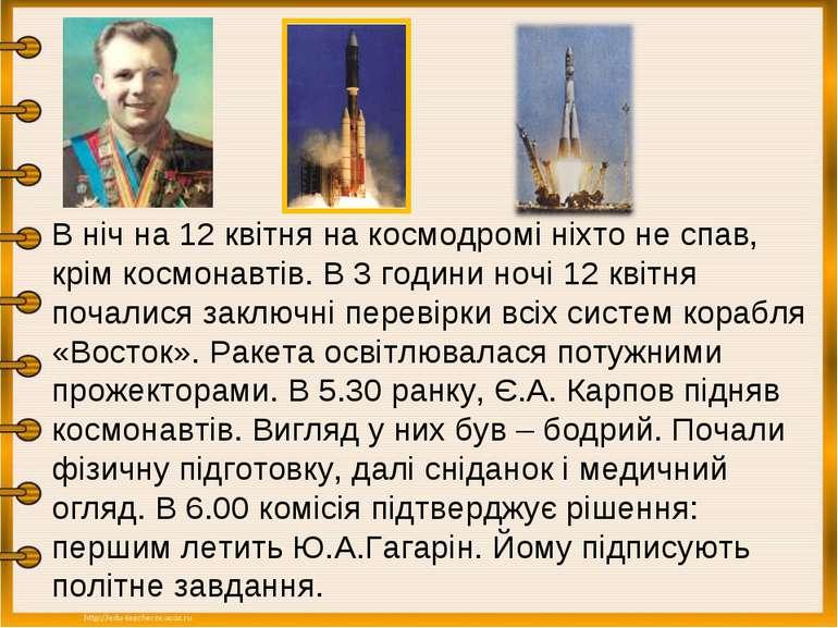 В ніч на 12 квітня на космодромі ніхто не спав, крім космонавтів. В 3 години ...