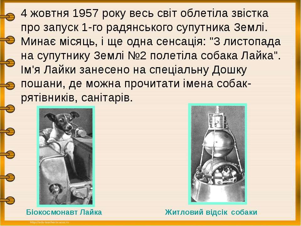 4 жовтня 1957 року весь світ облетіла звістка про запуск 1-го радянського суп...