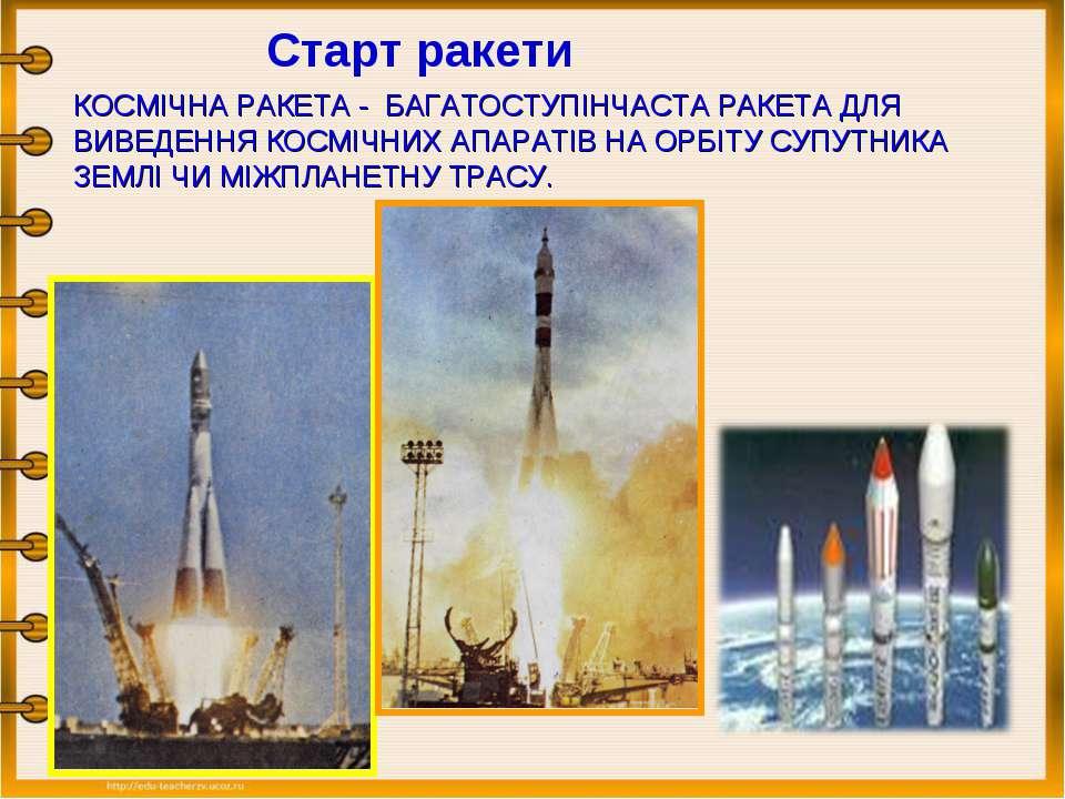 Старт ракети КОСМІЧНА РАКЕТА - БАГАТОСТУПІНЧАСТА РАКЕТА ДЛЯ ВИВЕДЕННЯ КОСМІЧН...