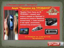 "3. Реклама в журналі ""Автоцентр"""