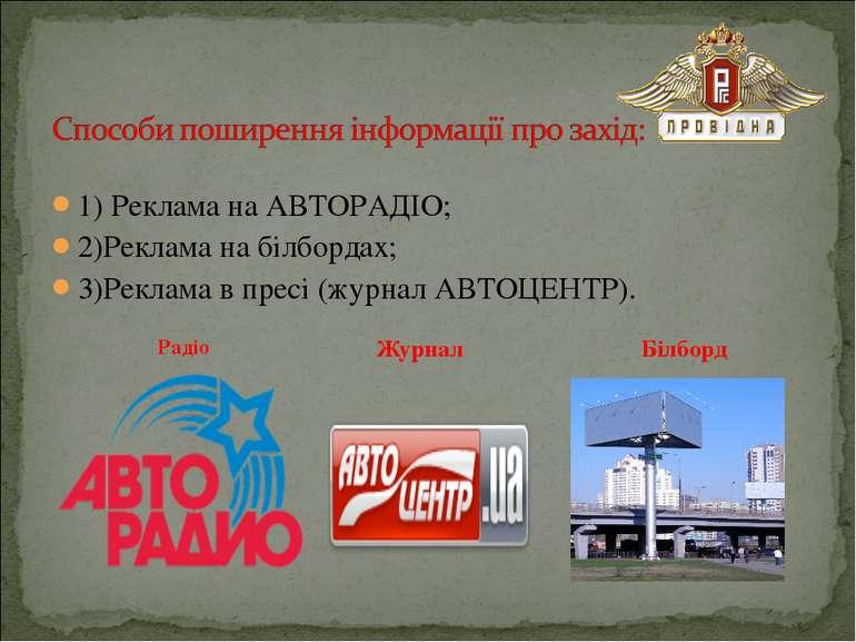 1) Реклама на АВТОРАДІО; 2)Реклама на білбордах; 3)Реклама в пресі (журнал АВ...