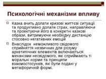 Психологічні механізми впливу Казка вчить долати кризові життєві ситуації та ...