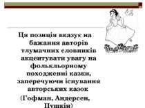 Ця позиція вказує на бажання авторів тлумачних словників акцентувати увагу на...