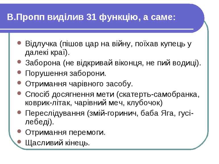 В.Пропп виділив 31 функцію, а саме: Відлучка (пішов цар на війну, поїхав купе...