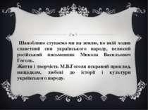 Шанобливо ступаємо ми на землю, по якій ходив славетний син українського наро...