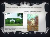 З життям та творчістю М.В.Гоголя тісно пов'язане село Диканька. Диканька – ра...