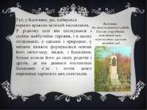 Тут, у Василівці, ріс, набирався перших вражень великий письменник. У рідному...