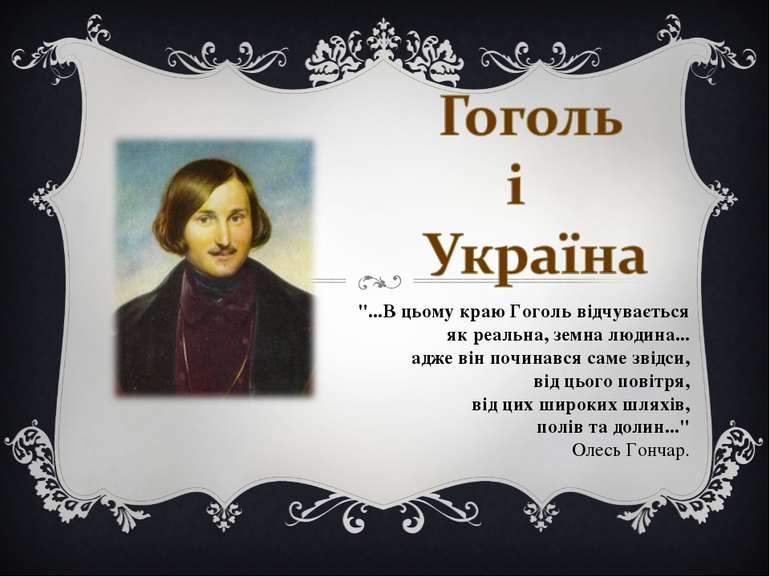 """""""...В цьому краю Гоголь відчувається як реальна, земна людина... адже він поч..."""