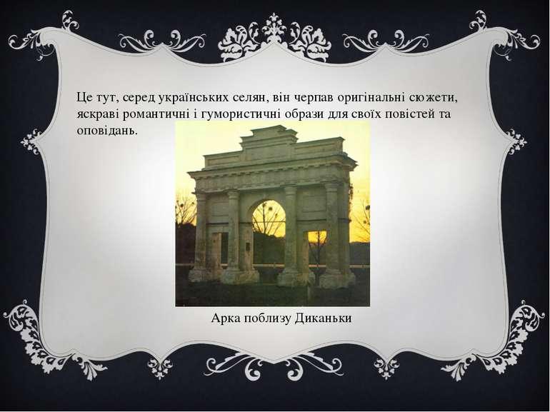 Це тут, серед українських селян, він черпав оригінальні сюжети, яскраві роман...