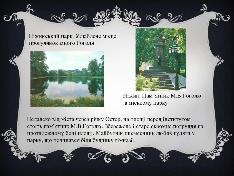 Недалеко від міста через річку Остер, на площі перед інститутом стоїть пам'ят...