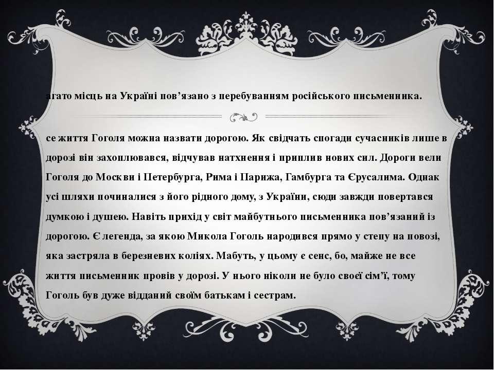 Багато місць на Україні пов'язано з перебуванням російського письменника. Усе...
