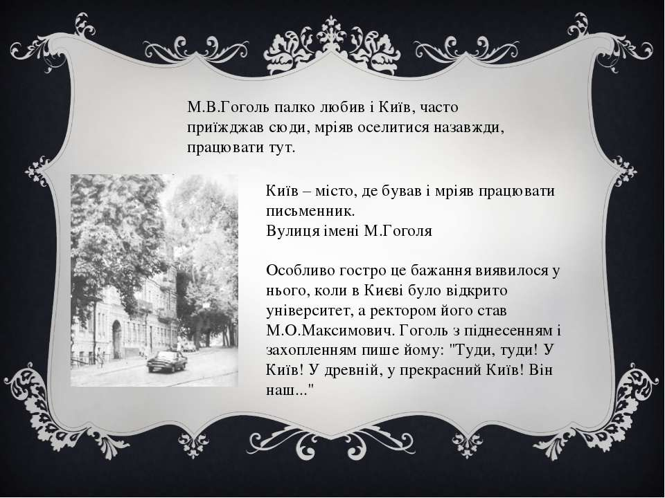 М.В.Гоголь палко любив і Київ, часто приїжджав сюди, мріяв оселитися назавжди...