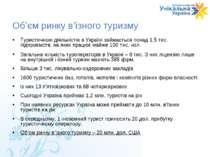 Об'єм ринку в'їзного туризму Туристичною діяльністю в Україні займається пона...