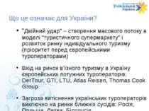 """Що це означає для України? """"Двійний удар"""" – створення масового потоку в модел..."""