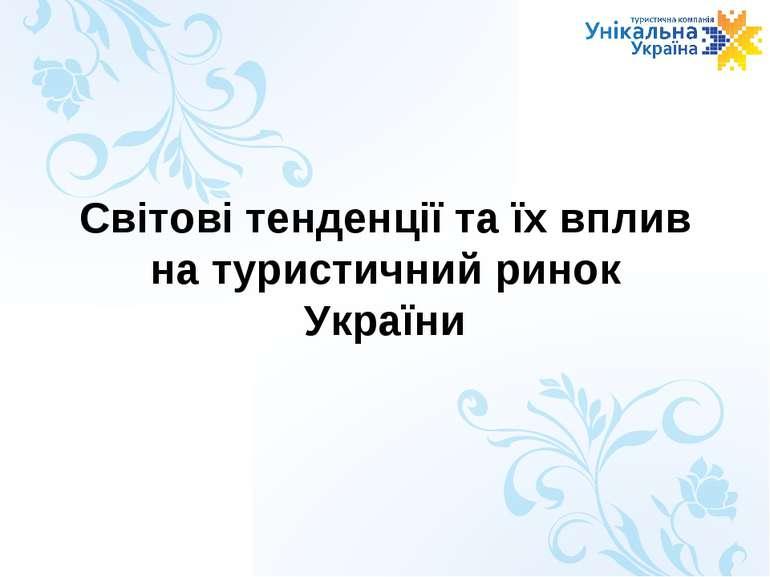 Світові тенденції та їх вплив на туристичний ринок України