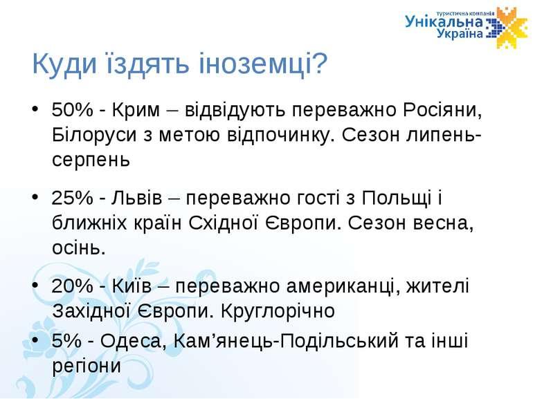 Куди їздять іноземці? 50% - Крим – відвідують переважно Росіяни, Білоруси з м...