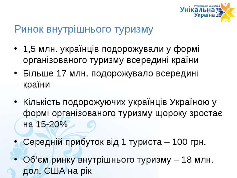 Ринок внутрішнього туризму 1,5 млн. українців подорожували у формі організова...