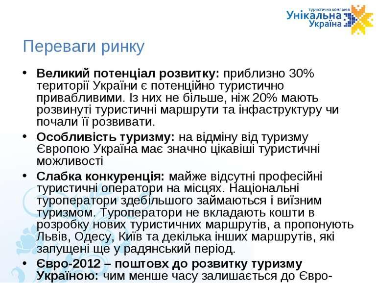 Переваги ринку Великий потенціал розвитку: приблизно 30% території України є ...