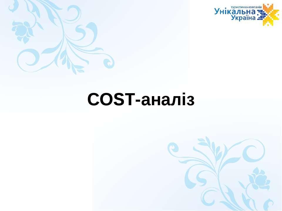 COST-аналіз