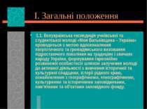 І. Загальні положення 1.1. Всеукраїнська експедиція учнівської та студентсько...
