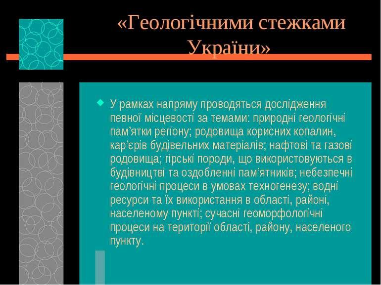 «Геологічними стежками України» У рамках напряму проводяться дослідження певн...