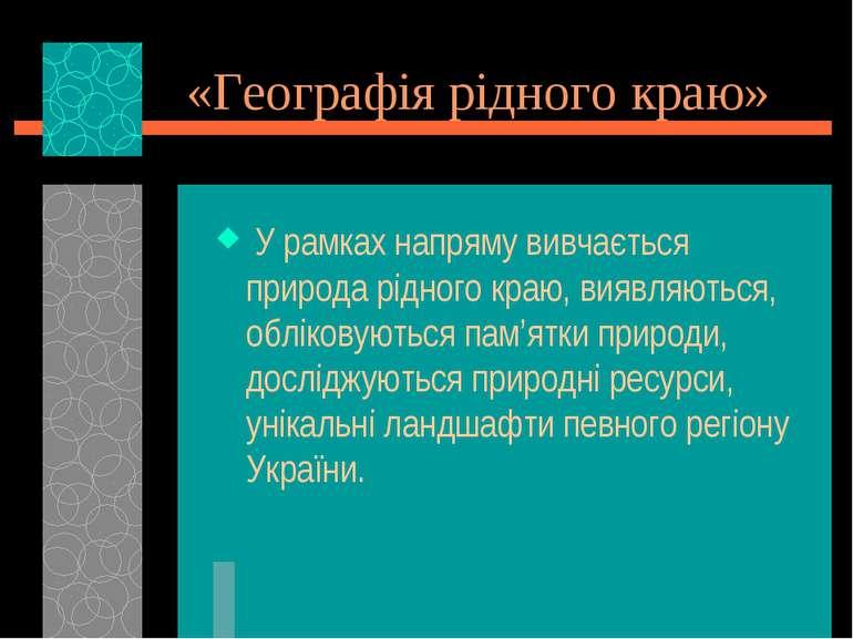 «Географія рідного краю» У рамках напряму вивчається природа рідного краю, ви...