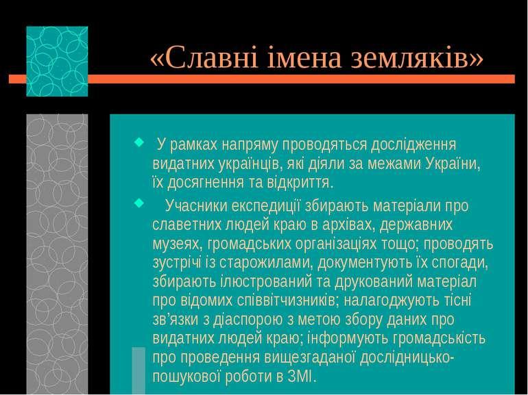 «Славні імена земляків» У рамках напряму проводяться дослідження видатних укр...