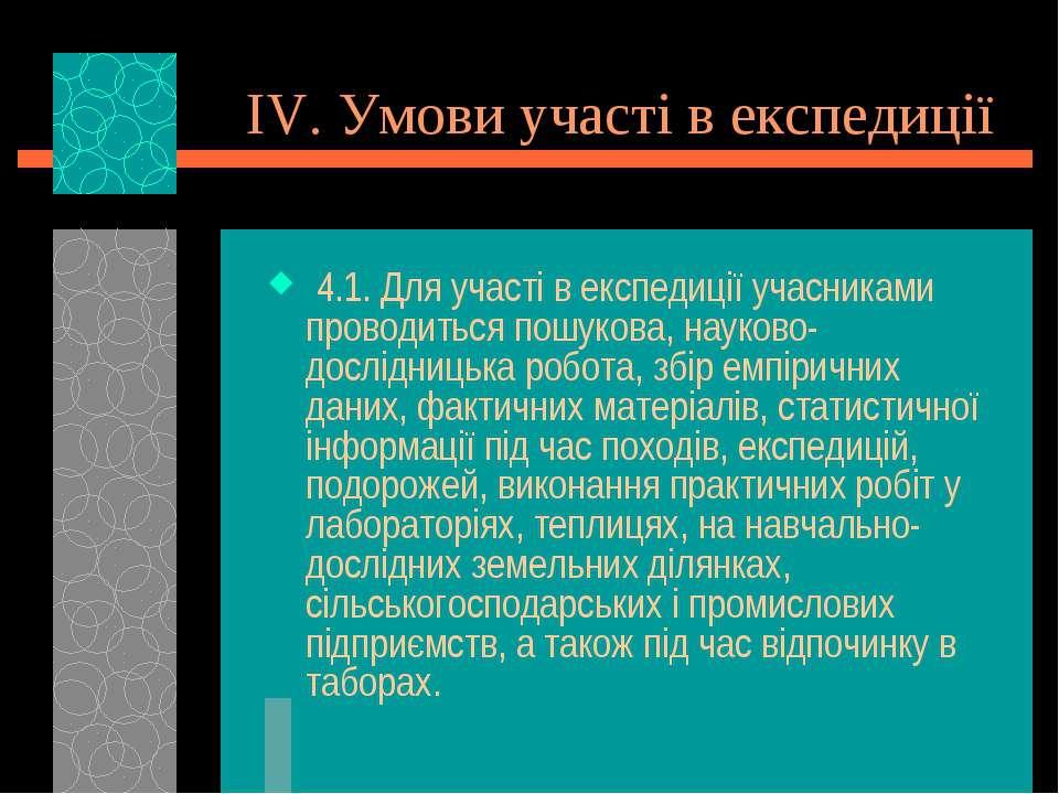 ІV. Умови участі в експедиції 4.1. Для участі в експедиції учасниками проводи...