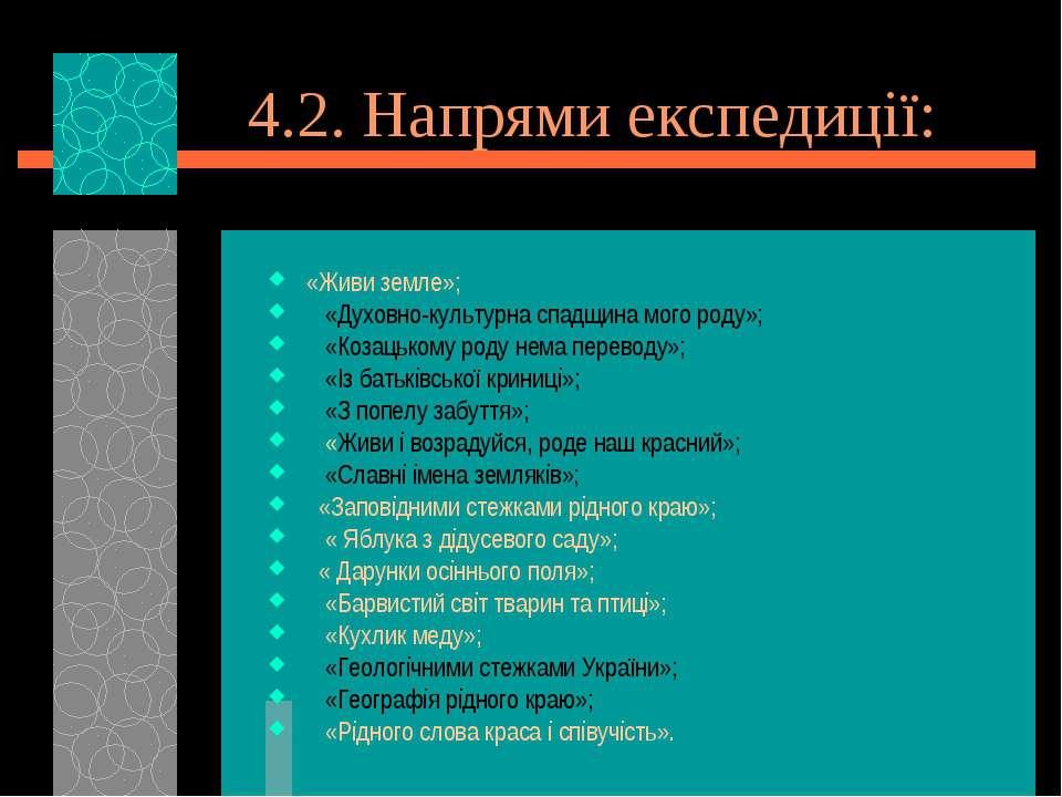 4.2. Напрями експедиції: «Живи земле»; «Духовно-культурна спадщина мого роду»...