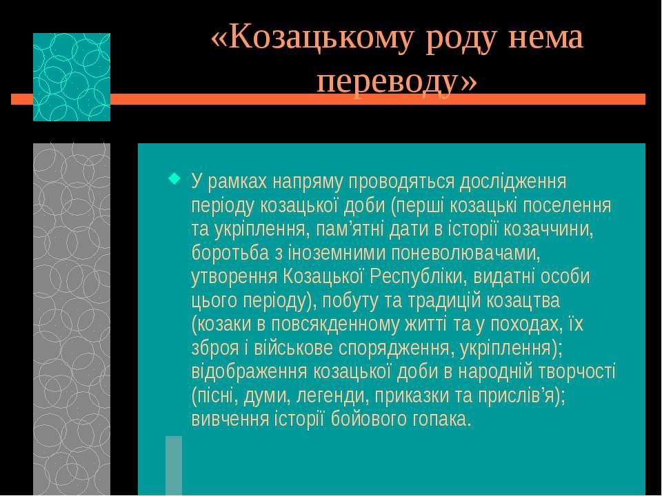 «Козацькому роду нема переводу» У рамках напряму проводяться дослідження пері...