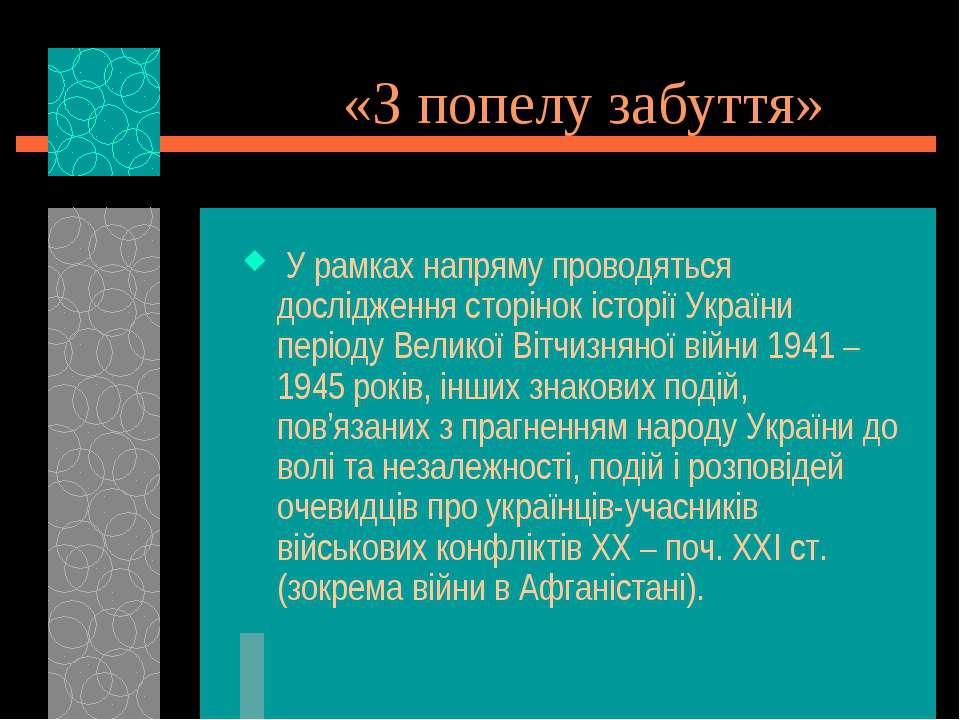 «З попелу забуття» У рамках напряму проводяться дослідження сторінок історії ...