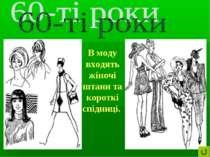 В моду входять жіночі штани та короткі спідниці.