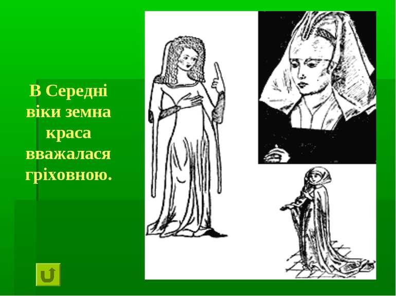 В Середні віки земна краса вважалася гріховною.