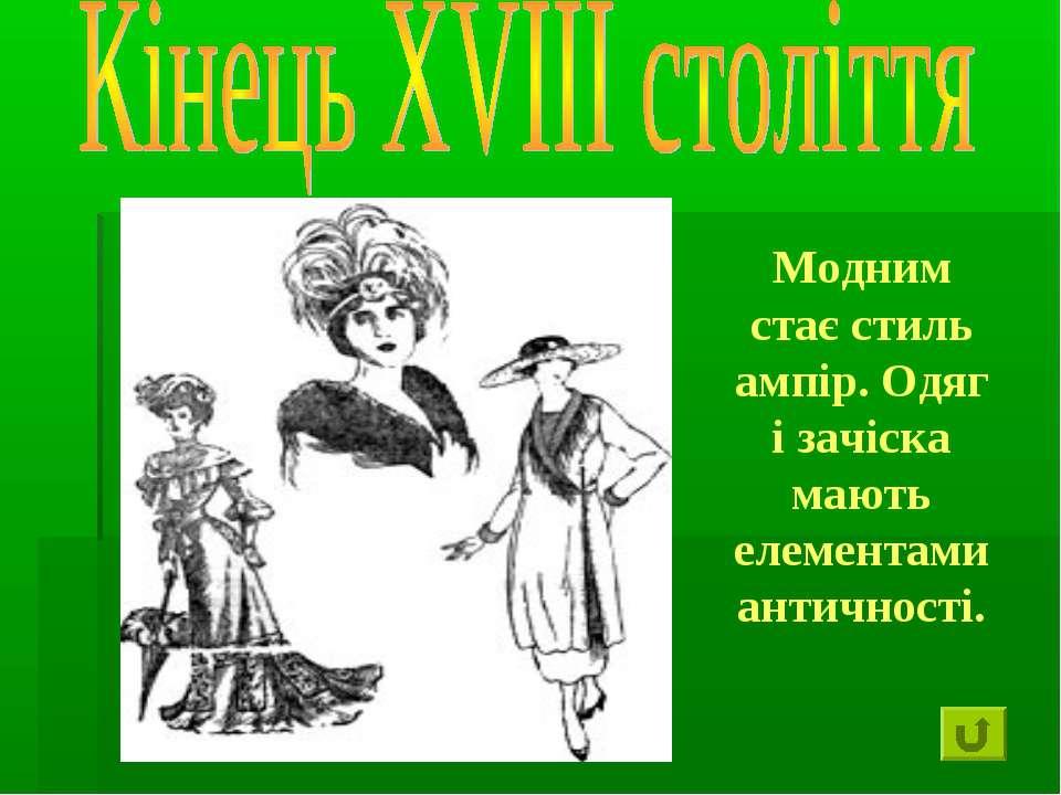 Модним стає стиль ампір. Одяг і зачіска мають елементами античності.