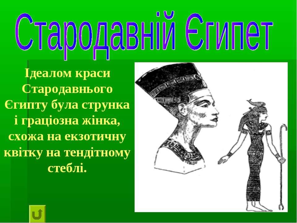 Ідеалом краси Стародавнього Єгипту була струнка і граціозна жінка, схожа на е...