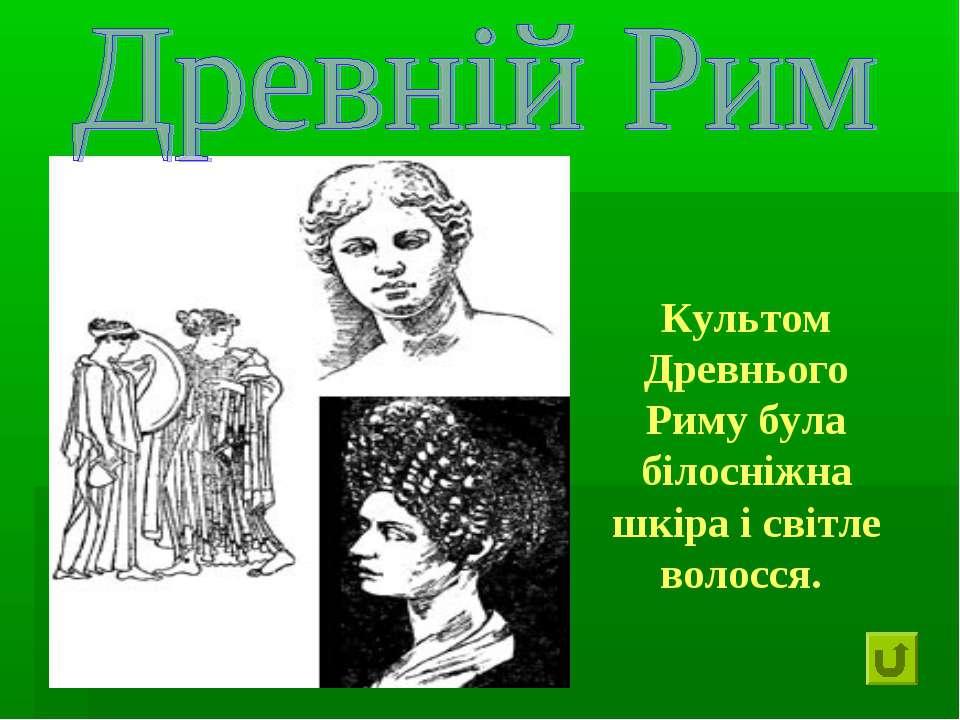 Культом Древнього Риму була білосніжна шкіра і світле волосся.