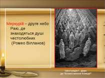Меркурій – друге небо Раю, де знаходяться душі честолюбних (Ромео Вілланов) І...