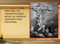 """Ілюстрація Г. Доре до """"Божественної Комедії"""" Марс – п'яте небо Раю. Тут знахо..."""