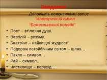 """Завдання Доповніть поясненнями запис """"Алегоричний смисл """"Божественної Комедії..."""