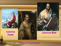 Апостол Іоанн Бернар Клервоський Апостол Яків