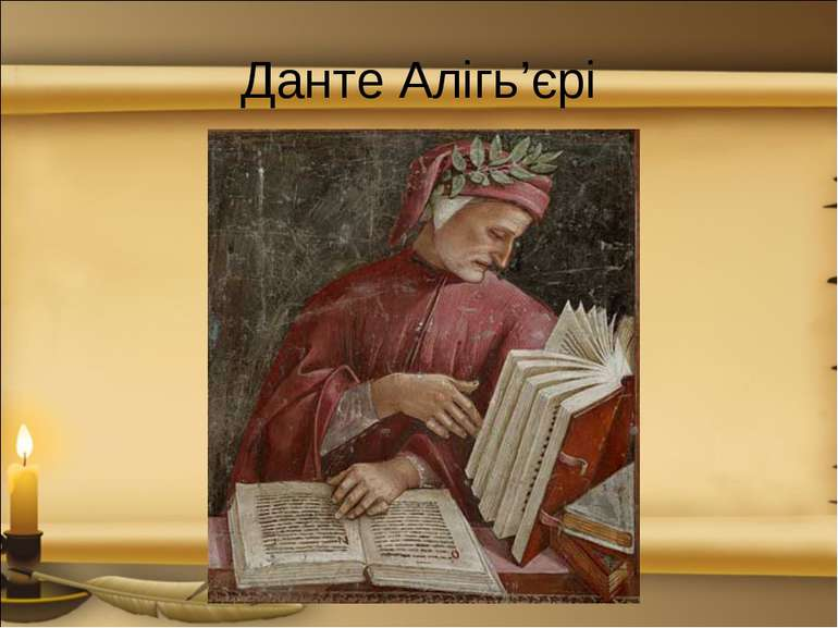 Данте Алігь'єрі
