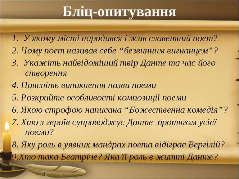 Бліц-опитування 1. У якому місті народився і жив славетний поет? 2. Чому поет...