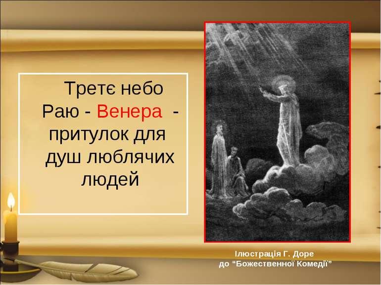 Третє небо Раю - Венера - притулок для душ люблячих людей Ілюстрація Г. Доре ...