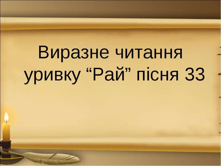 """Виразне читання уривку """"Рай"""" пісня 33"""