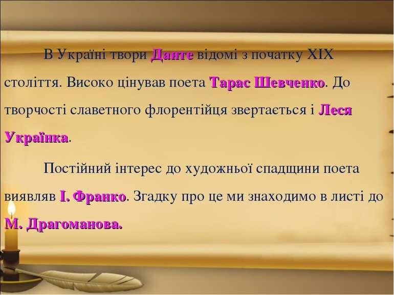 В Україні твори Данте відомі з початку XIX століття. Високо цінував поета Тар...