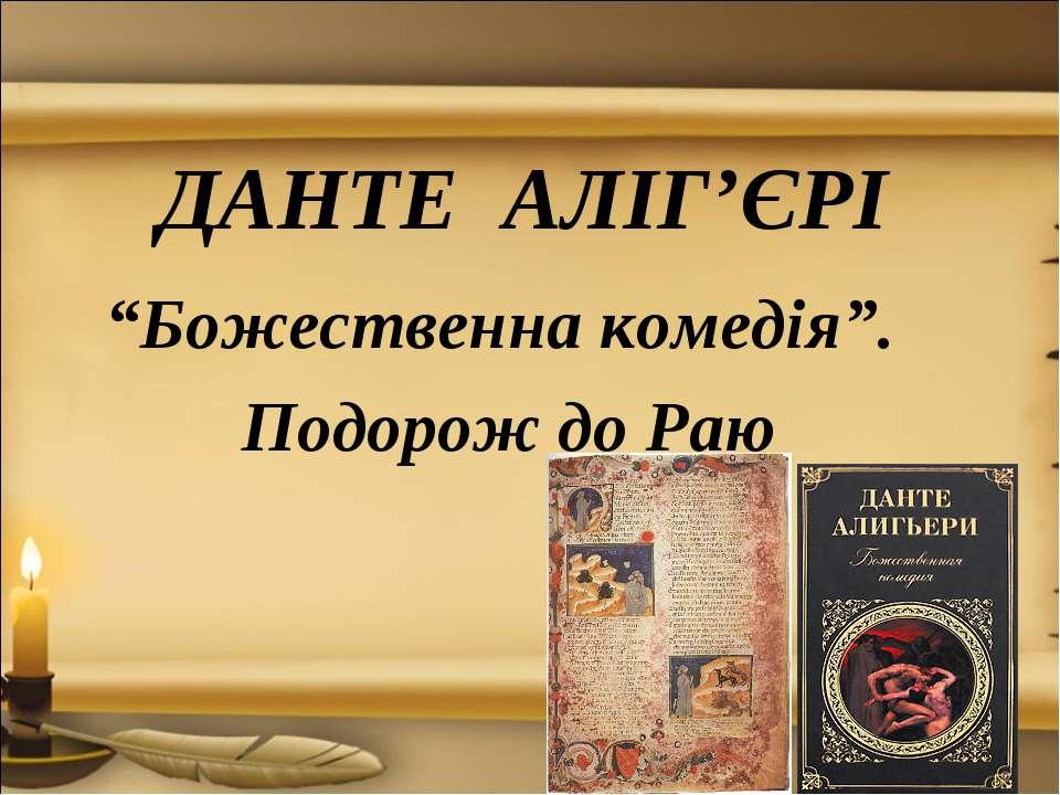 """ДАНТЕ АЛІГ'ЄРІ """"Божественна комедія"""". Подорож до Раю"""