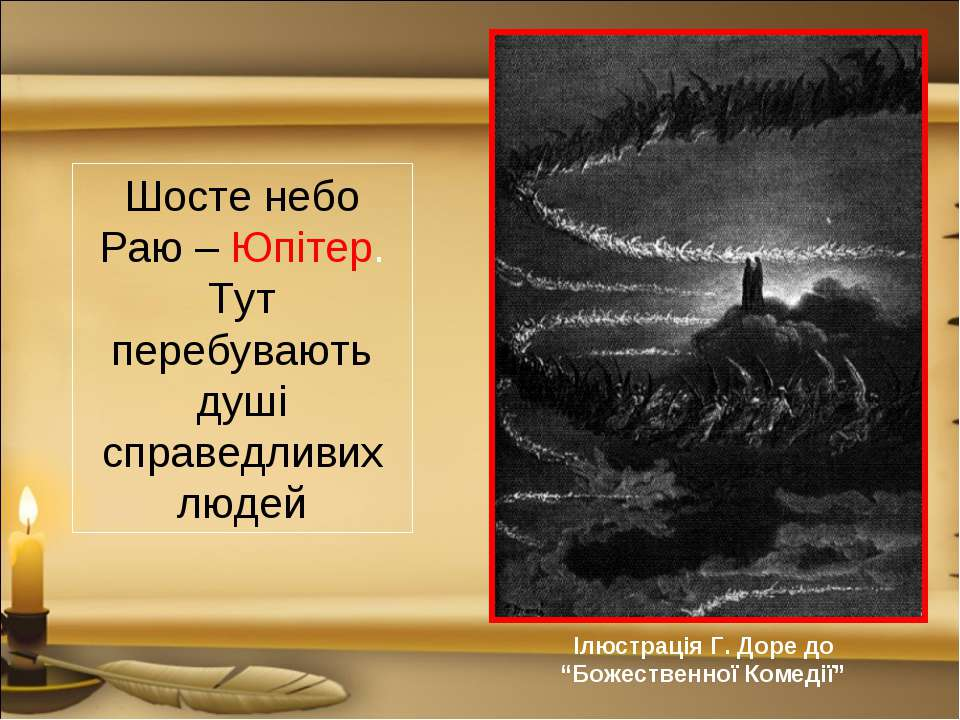 Шосте небо Раю – Юпітер. Тут перебувають душі справедливих людей Ілюстрація Г...