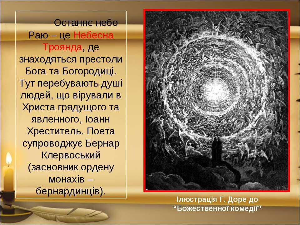 """Ілюстрація Г. Доре до """"Божественної комедії"""" Останнє небо Раю – це Небесна Тр..."""